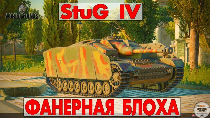 StuG IV - ФАНЕРНАЯ БЛОХА