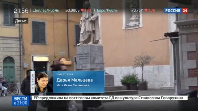 Новости на «Россия 24» • В Пизе выбросили с балкона сына известного российского реставратора