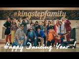 DS Kingstep | Happy New Year 2018