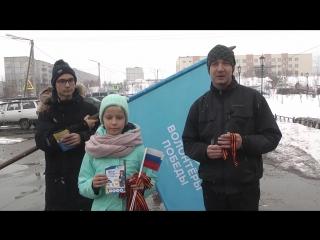 акция Георгиевская ленточка в Видяево