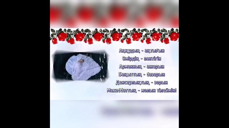 ❤Туылған Күніңмен-Жаным❤