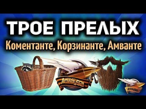 Стрим Трое прелых Корзиныч Коментанте и Амвау
