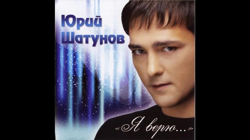 Юрий Шатунов Минорные Аккорды (2012)
