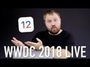 WWDC 2018 WYLSACOM LIVE iOS 12 macOS Mojave watchOS 5 и другие анонсы запись
