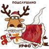Подслушано Уральский федеральный округ