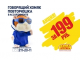 ХОМЯК-ПОВТОРЯШКА за 199 рублей и iPhone 8 впридачу!