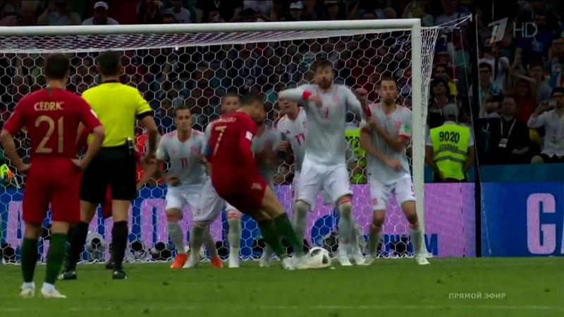 Роналду оформляет штрафной в ворота Испании(ЧМ 2018)