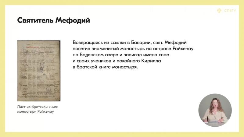 «Житие свят. Мефодия»