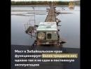 Вот такой вот автомобильный мост в Сибири. А вы говорите - крымский мост...