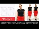 Моделирование красной юбки с драпировкой и интересными вытачками Часть 1