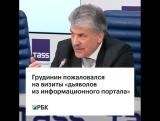 Павел Грудинин про Life.ru