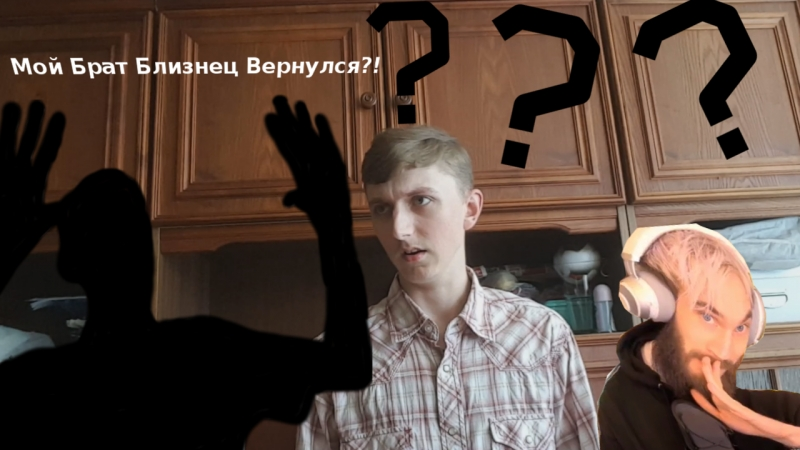 Мой Брат Близнец Вернулся?!