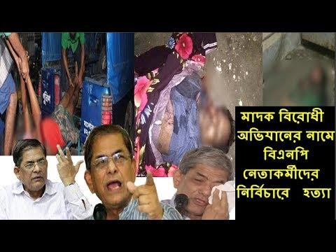 মাদক বিরোধী অভিযানের নামে বিএনপি নেতাকর্247