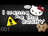 Изи прохождение! И даже без нервов! (нет) - IWBTB - i wanna be the boshy