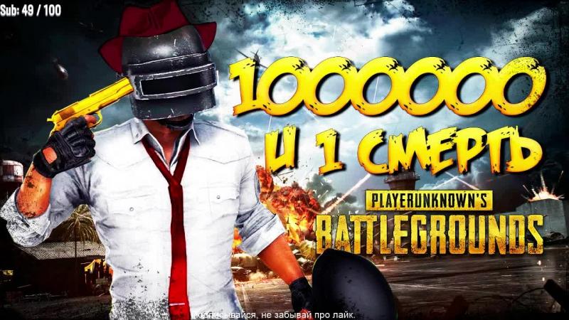 Горы трупов. 1000001 смерть в PLAYERUNKNOWN'S BATTLEGROUNDS | PUBG | ПАБГ | ПУБГ