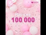 Нас уже 100 000!