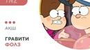 Гравити Фолз / Gravity Falls - 01 қазақша субтитрі Ten`Iz Group