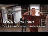 Class by ALINA SIDORENKO. Zedd &amp Alessia Cara - Stay (Felix Cartal Remix). I Like That Studio. 180218