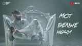 Мот Белые ночи (Rap-Info.Com)