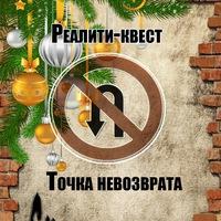 tochka_nevozvrata_2015
