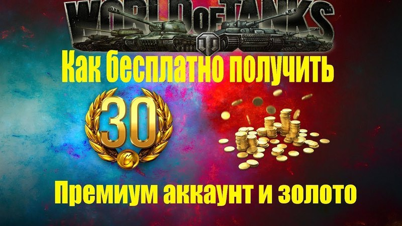 Срочно Голда и прем аккаунт БЕСПЛАТНОWOT 2018 Ворлд оф танкс\World of tanks