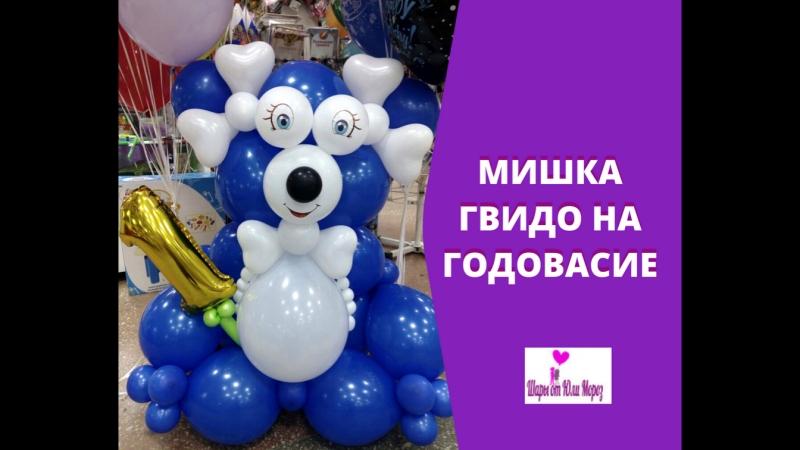 мишка Гвидо на годовасие. Шары_от_Юли Мороз