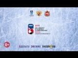 Чемпионат мира по хоккею среди юниоров до 18 лет 19-29 апреля 2018 г. Челябинск-Магнитогорск