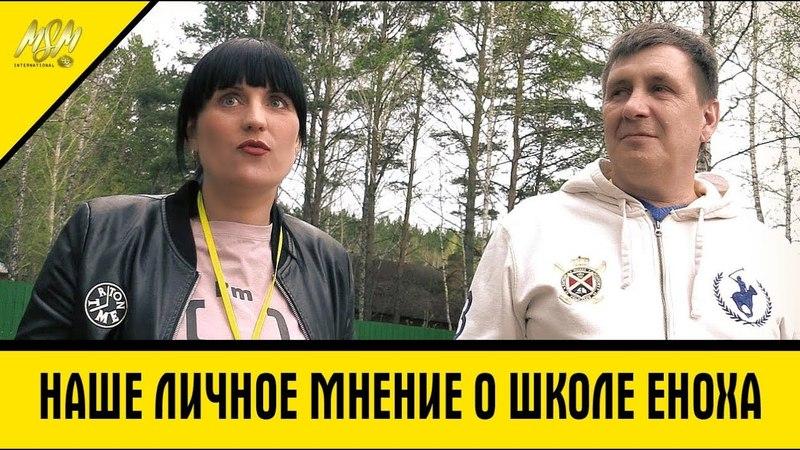 НАШЕ ЛИЧНОЕ МНЕНИЕ О ШКОЛЕ ЕНОХА Александр и Юлия