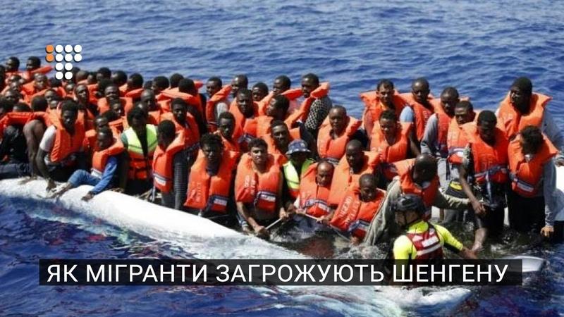 Як мігранти загрожують Шенгену