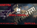 Побег из Таркова квесты Барахольщика. 2 Escape from Tarkov by Peps. 85 ⚠18