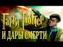 Гарри Поттер и Дары Смерти. Аудиокнига. 1⁄2. Полное издание. Слушать онлайн.