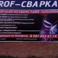 Логотип PROF-СВАРКА, фирма, ИП Хасанов Р.Р.