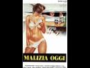 Современное коварство Malizia oggi 1990 Италия