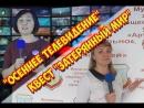 """""""Осеннее телевидение"""" и квест """"Затерянный мир""""."""