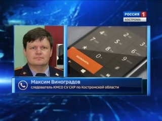 СУ СКР по Костромской области проводится проверка по факту гибели двух детей. Сюжет ГТРК