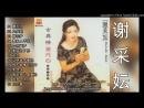 13 lagu mandarin By-Xie cai yun-谢采妘-Album 1990- An- part 2