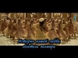 Deewani Mastani перевод песни в стихах от Selena (полная версия)