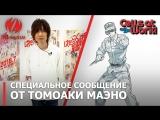Томоаки Маэно (сэйю Лейкоцита из Cells at Work!), специально для #WAKANIM