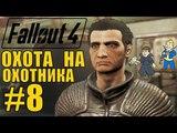 Fallout 4 Охотник жертва игры про постапокалипсис