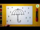 Как нарисовать Зонтик (для детей от 3 лет)
