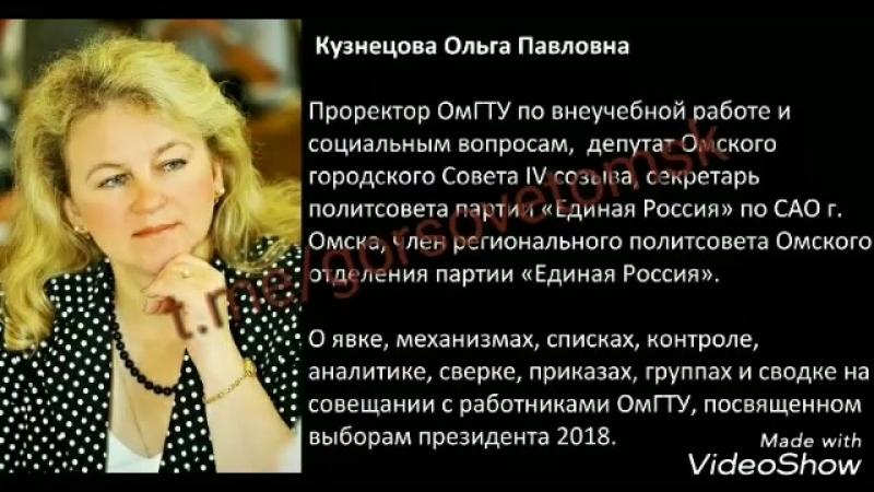 Проректор ОмГТУ Кузнецова О П об увеличении явки студентов