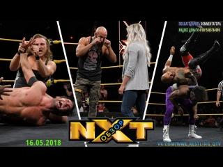 [Wrestling Ukraine]Highlights]WWE NXT Highlights 16 May 2018]Огляд Українською]
