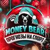 MONEY BEAR | Прогнозы на спорт