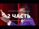 Часть 2 Гарик Харламов - Нокаутировал Зал! Новый Кастинг 2018. Пародия на Камеди Клаб