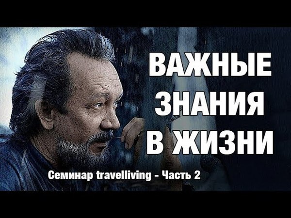 Как сделать жизнь осознанной и осмысленной Виталий Сундаков Конференция Traveliving Часть 2