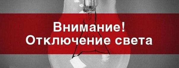 В связи с ремонтом на ТП-14 ф.16 ЦРП Балезино извещаем об от