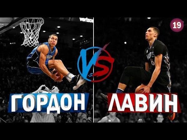 Зак Лавин Аарон Гордон Разбор Данк Контеста НБА 2016 Smoove
