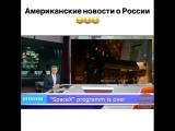 Что показывают в американских новостях про Россию