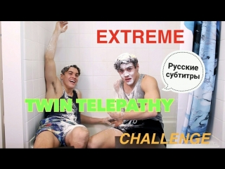 Dolan Twins: ЭКСТРЕМАЛЬНАЯ ПРОВЕРКА ТЕЛЕПАТИИ БЛИЗНЕЦОВ!!! (rus sub)