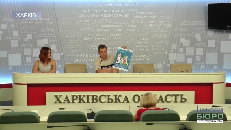 Туристична сфера Харківщини які заходи реалізуються найближчим часом